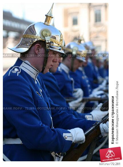 Королевские стражники, фото № 72281, снято 10 января 2005 г. (c) Михаил Мандрыгин / Фотобанк Лори