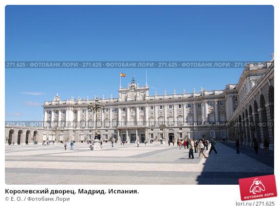 Королевский дворец. Мадрид. Испания., фото № 271625, снято 22 апреля 2008 г. (c) Екатерина Овсянникова / Фотобанк Лори