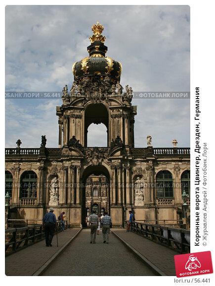 Коронные ворота Цвингер, Дрезден, Германия, эксклюзивное фото № 56441, снято 20 июня 2007 г. (c) Журавлев Андрей / Фотобанк Лори