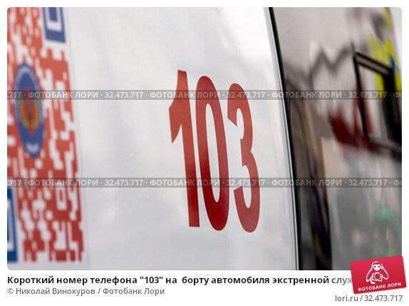 """Короткий номер телефона """"103"""" на  борту автомобиля экстренной службы скорой помощи в центре города Москвы, Россия. Редакционное фото, фотограф Николай Винокуров / Фотобанк Лори"""