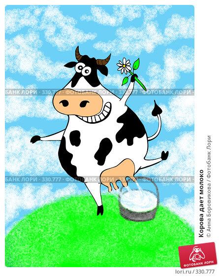 Корова дает молоко, иллюстрация № 330777 (c) Анна Боровикова / Фотобанк Лори