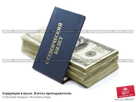 Коррупция в вузах. Взятка преподавателю., фото № 280037, снято 3 мая 2008 г. (c) Евгений Захаров / Фотобанк Лори