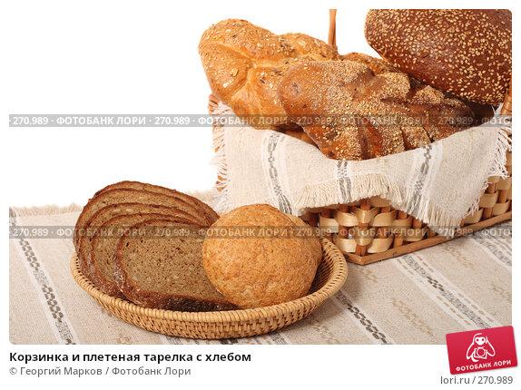 Корзинка и плетеная тарелка с хлебом, фото № 270989, снято 19 апреля 2008 г. (c) Георгий Марков / Фотобанк Лори