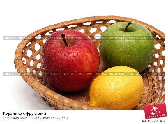 Корзинка с фруктами, фото № 208057, снято 11 февраля 2008 г. (c) Михаил Коханчиков / Фотобанк Лори