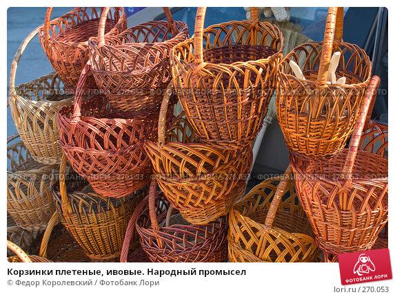 Корзинки плетеные, ивовые. Народный промысел, фото № 270053, снято 1 мая 2008 г. (c) Федор Королевский / Фотобанк Лори