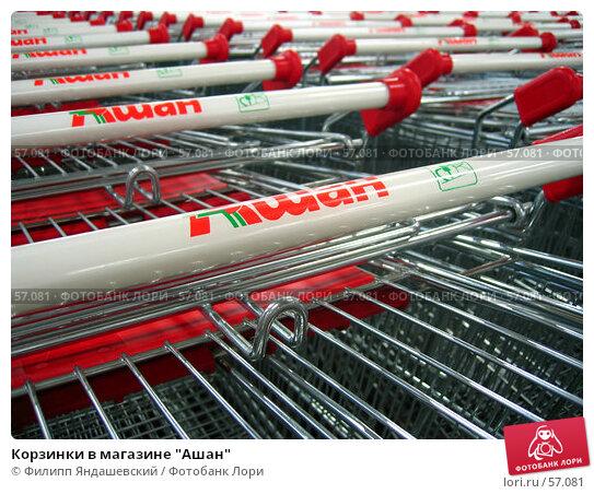 """Корзинки в магазине """"Ашан"""", фото № 57081, снято 1 июля 2007 г. (c) Филипп Яндашевский / Фотобанк Лори"""