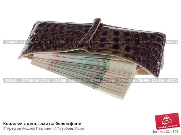 Кошелек с деньгами на белом фоне, фото № 224849, снято 3 февраля 2008 г. (c) Арестов Андрей Павлович / Фотобанк Лори