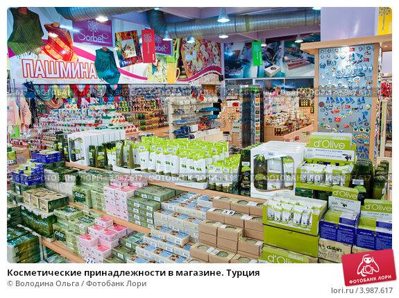 купить турецкую косметику в интернет магазине