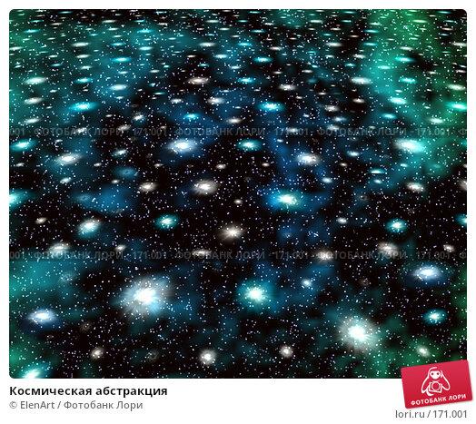Космическая абстракция, иллюстрация № 171001 (c) ElenArt / Фотобанк Лори