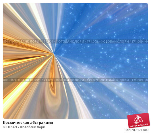 Космическая абстракция, иллюстрация № 171009 (c) ElenArt / Фотобанк Лори