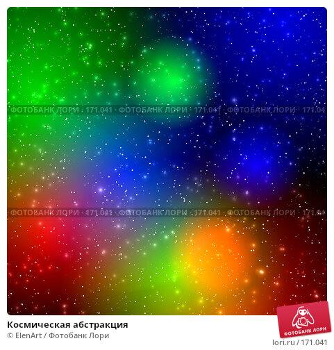 Космическая абстракция, иллюстрация № 171041 (c) ElenArt / Фотобанк Лори