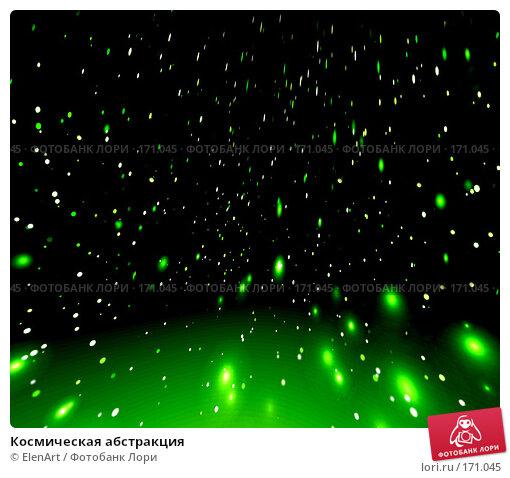 Космическая абстракция, иллюстрация № 171045 (c) ElenArt / Фотобанк Лори
