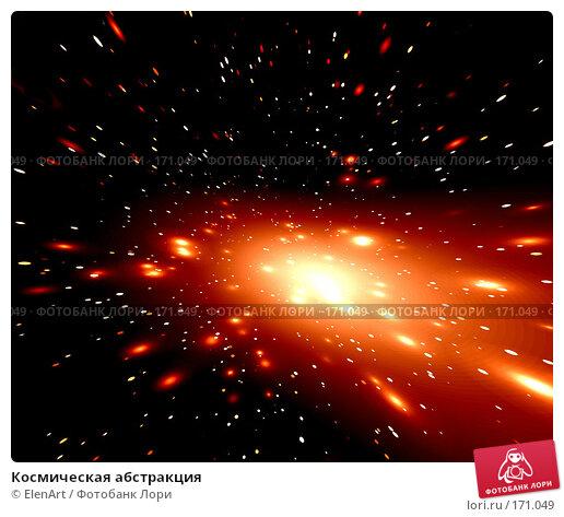 Космическая абстракция, иллюстрация № 171049 (c) ElenArt / Фотобанк Лори