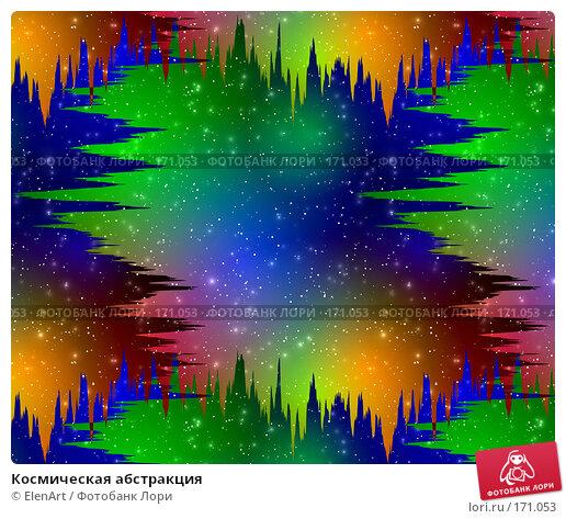 Купить «Космическая абстракция», иллюстрация № 171053 (c) ElenArt / Фотобанк Лори