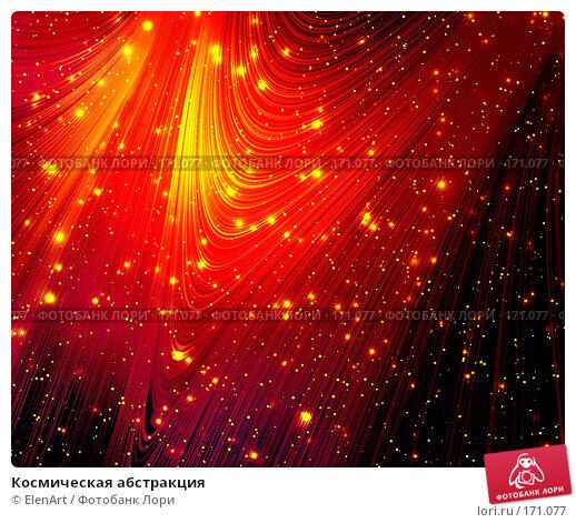 Космическая абстракция, иллюстрация № 171077 (c) ElenArt / Фотобанк Лори