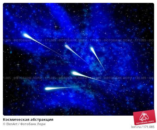 Космическая абстракция, иллюстрация № 171085 (c) ElenArt / Фотобанк Лори