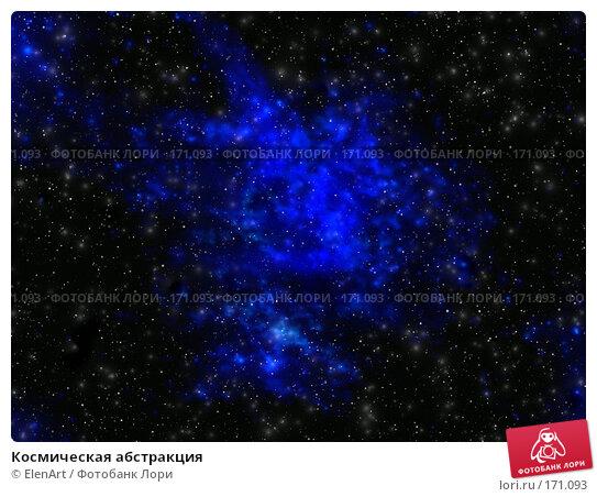 Космическая абстракция, иллюстрация № 171093 (c) ElenArt / Фотобанк Лори