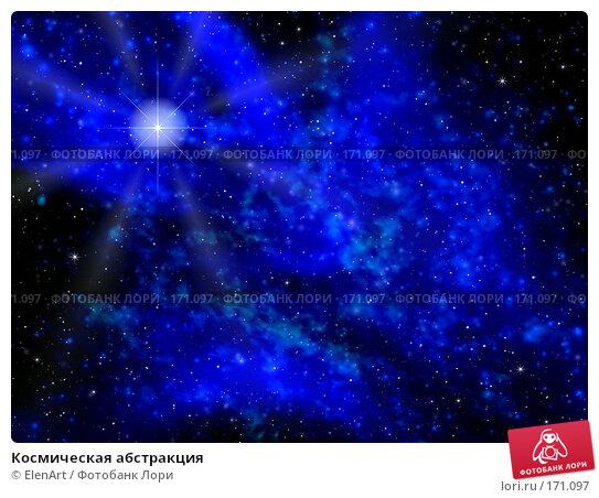 Космическая абстракция, иллюстрация № 171097 (c) ElenArt / Фотобанк Лори