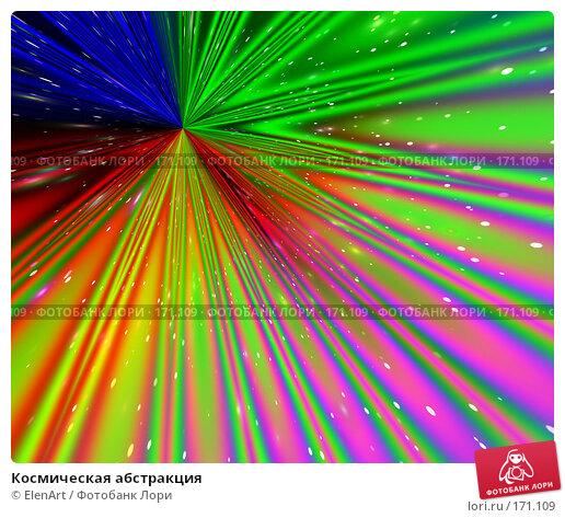 Космическая абстракция, иллюстрация № 171109 (c) ElenArt / Фотобанк Лори