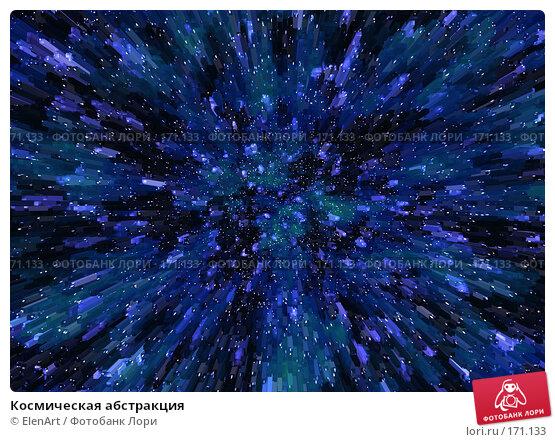 Купить «Космическая абстракция», иллюстрация № 171133 (c) ElenArt / Фотобанк Лори