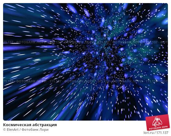Космическая абстракция, иллюстрация № 171137 (c) ElenArt / Фотобанк Лори