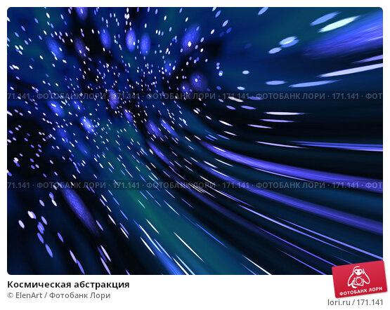 Космическая абстракция, иллюстрация № 171141 (c) ElenArt / Фотобанк Лори