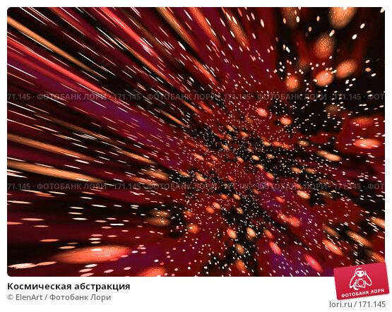 Космическая абстракция, иллюстрация № 171145 (c) ElenArt / Фотобанк Лори