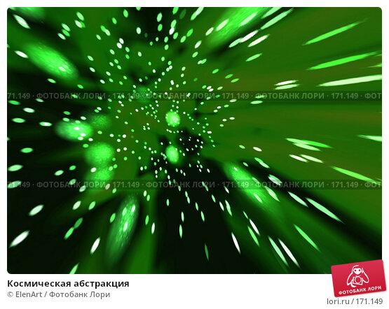Космическая абстракция, иллюстрация № 171149 (c) ElenArt / Фотобанк Лори