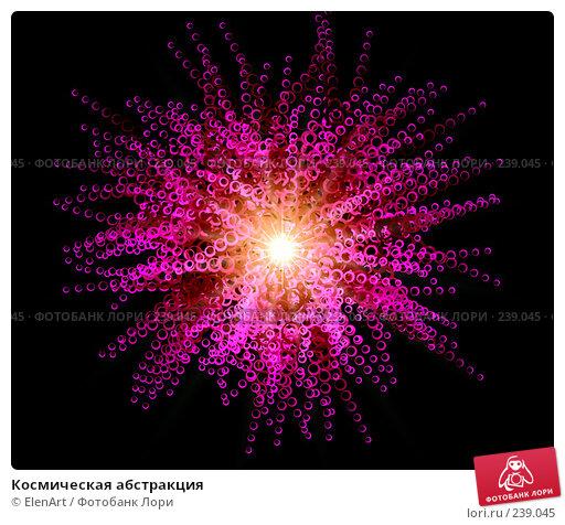 Купить «Космическая абстракция», иллюстрация № 239045 (c) ElenArt / Фотобанк Лори