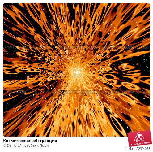 Купить «Космическая абстракция», иллюстрация № 239053 (c) ElenArt / Фотобанк Лори