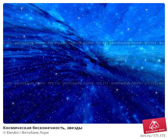 Космическая бесконечность, звезды, иллюстрация № 171173 (c) ElenArt / Фотобанк Лори