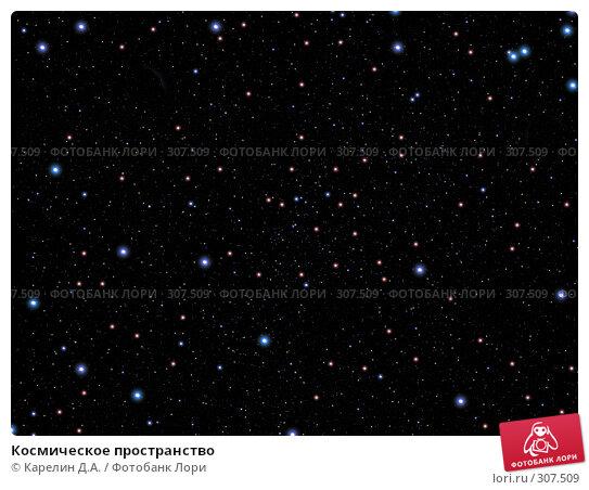 Космическое пространство, иллюстрация № 307509 (c) Карелин Д.А. / Фотобанк Лори