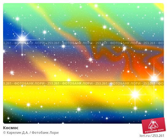 Космос, иллюстрация № 253261 (c) Карелин Д.А. / Фотобанк Лори