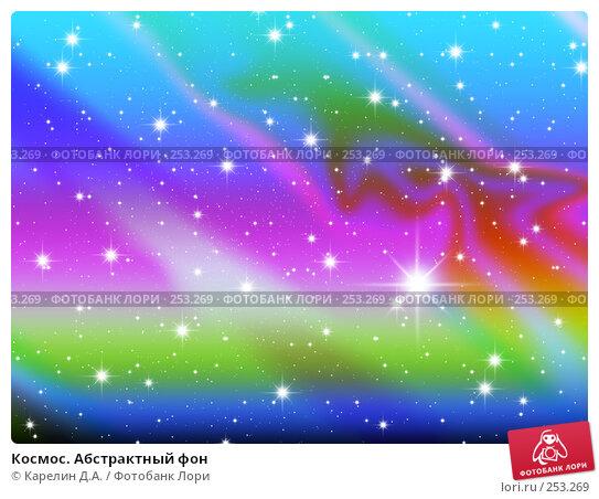 Космос. Абстрактный фон, иллюстрация № 253269 (c) Карелин Д.А. / Фотобанк Лори