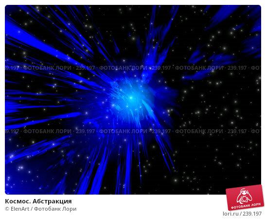 Космос. Абстракция, иллюстрация № 239197 (c) ElenArt / Фотобанк Лори