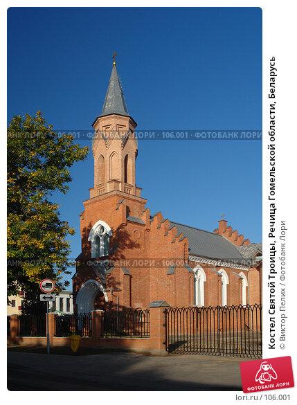 Костел Святой Троицы, Речица Гомельской области, Беларусь, фото № 106001, снято 21 сентября 2007 г. (c) Виктор Пелих / Фотобанк Лори