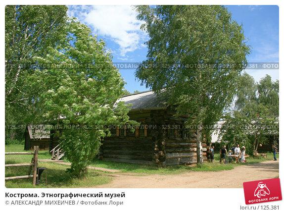 Кострома. Этнографический музей, фото № 125381, снято 7 июля 2007 г. (c) АЛЕКСАНДР МИХЕИЧЕВ / Фотобанк Лори
