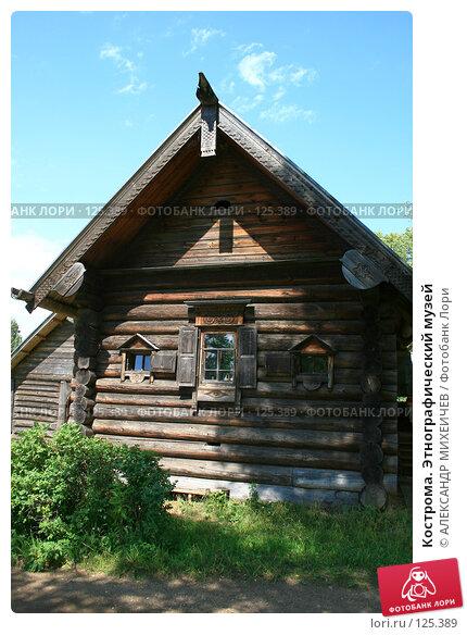 Купить «Кострома. Этнографический музей», фото № 125389, снято 7 июля 2007 г. (c) АЛЕКСАНДР МИХЕИЧЕВ / Фотобанк Лори