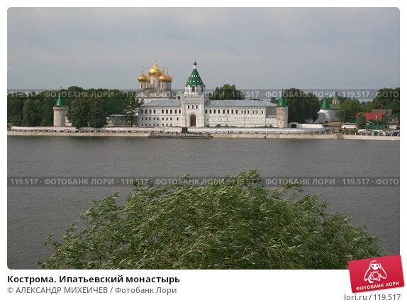 Кострома. Ипатьевский монастырь, фото № 119517, снято 7 июля 2007 г. (c) АЛЕКСАНДР МИХЕИЧЕВ / Фотобанк Лори