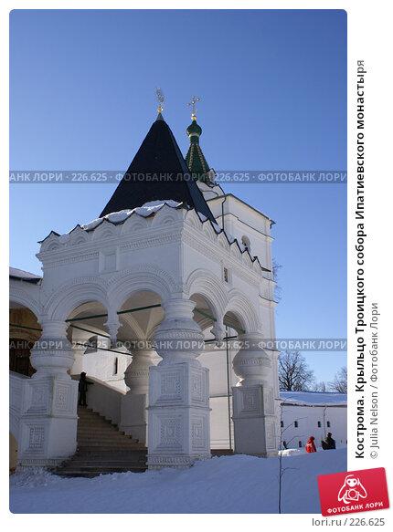 Купить «Кострома. Крыльцо Троицкого собора Ипатиевского монастыря», фото № 226625, снято 24 февраля 2008 г. (c) Julia Nelson / Фотобанк Лори