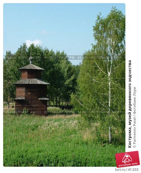 Кострома, музей деревянного зодчества, фото № 41033, снято 15 августа 2006 г. (c) Parmenov Pavel / Фотобанк Лори
