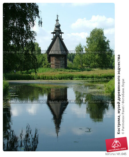 Кострома, музей деревянного зодчества, фото № 41045, снято 15 августа 2006 г. (c) Parmenov Pavel / Фотобанк Лори