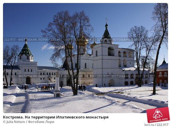 Кострома. На территории Ипатиевского монастыря, фото № 222917, снято 24 февраля 2008 г. (c) Julia Nelson / Фотобанк Лори