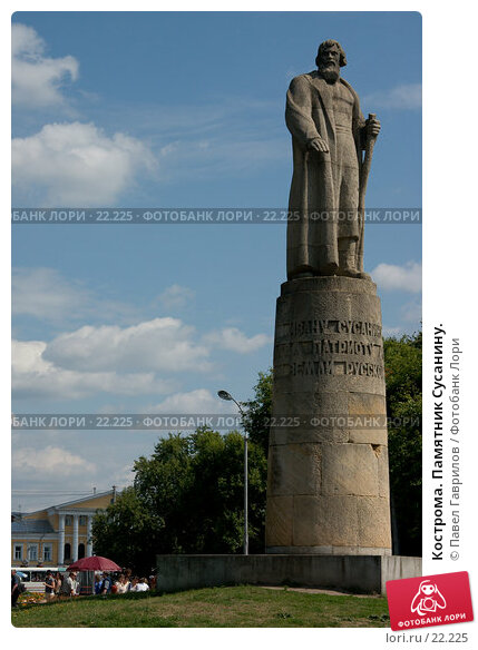 Кострома. Памятник Сусанину., фото № 22225, снято 26 июля 2006 г. (c) Павел Гаврилов / Фотобанк Лори
