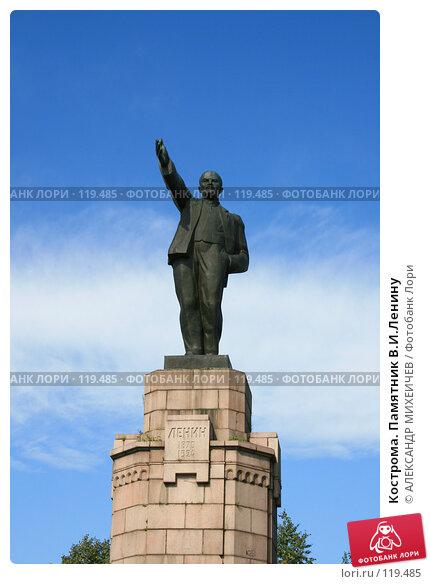 Кострома. Памятник В.И.Ленину, фото № 119485, снято 7 июля 2007 г. (c) АЛЕКСАНДР МИХЕИЧЕВ / Фотобанк Лори