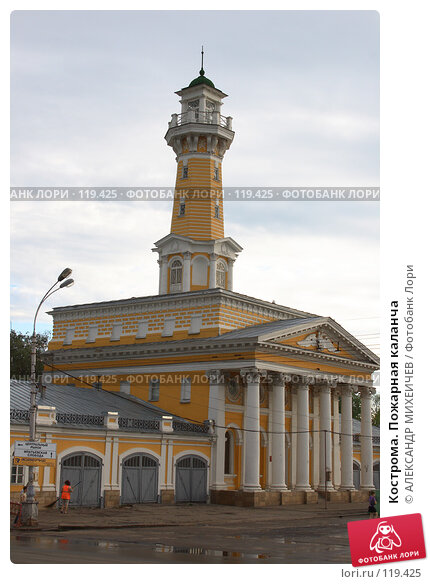 Кострома. Пожарная каланча, фото № 119425, снято 7 июля 2007 г. (c) АЛЕКСАНДР МИХЕИЧЕВ / Фотобанк Лори