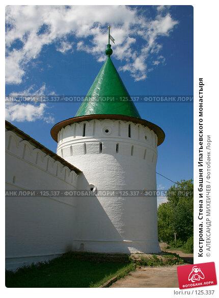 Кострома. Стена и башня Ипатьевского монастыря, фото № 125337, снято 7 июля 2007 г. (c) АЛЕКСАНДР МИХЕИЧЕВ / Фотобанк Лори