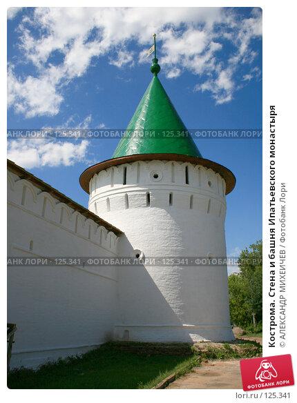Кострома. Стена и башня Ипатьевского монастыря, фото № 125341, снято 7 июля 2007 г. (c) АЛЕКСАНДР МИХЕИЧЕВ / Фотобанк Лори