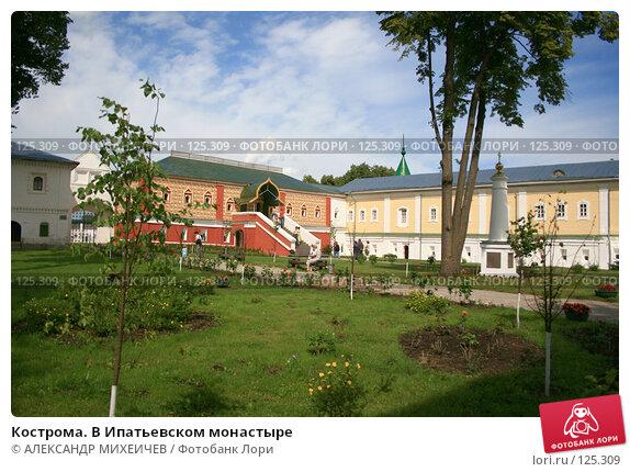 Кострома. В Ипатьевском монастыре, фото № 125309, снято 7 июля 2007 г. (c) АЛЕКСАНДР МИХЕИЧЕВ / Фотобанк Лори