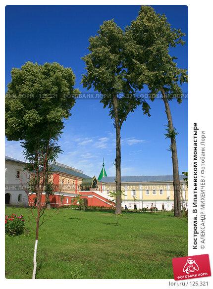 Кострома. В Ипатьевском монастыре, фото № 125321, снято 7 июля 2007 г. (c) АЛЕКСАНДР МИХЕИЧЕВ / Фотобанк Лори